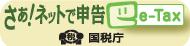 さぁ!ネットで申告【e-Tax】国税電子申告・納税システム(イータックス)
